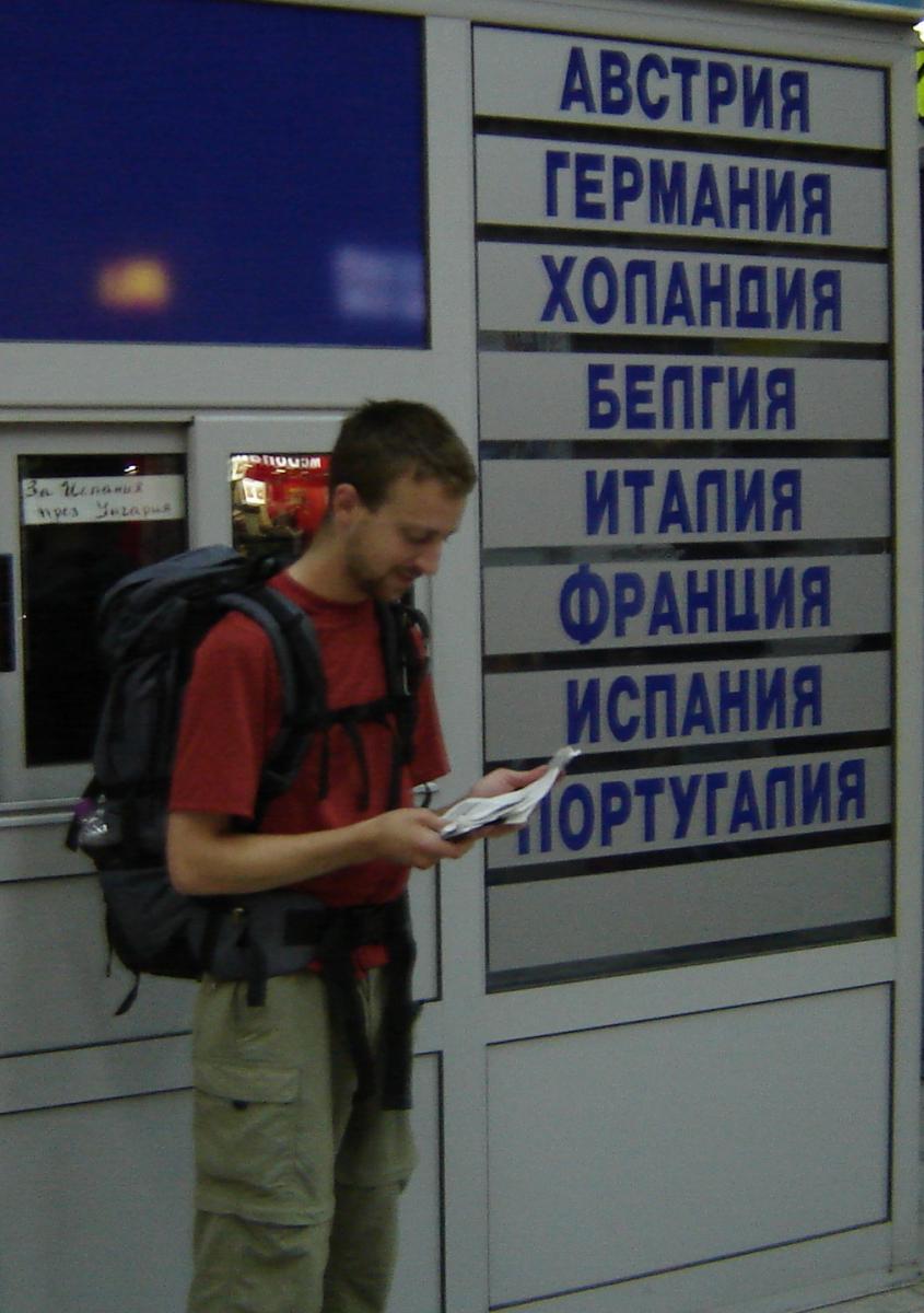 Cyrillic text in Bulgaria