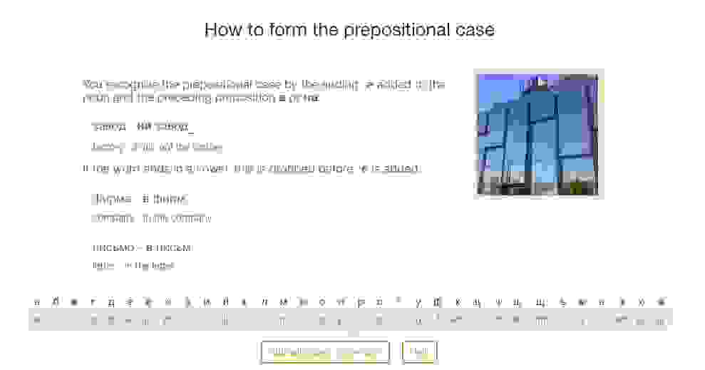Babbel Russian prepositional case explanation